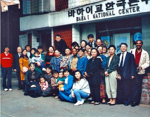 Bahai Journal Baha-i Faith South Korea
