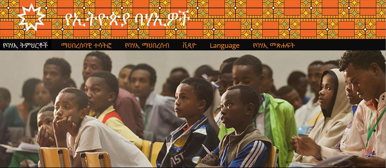 Bahai's of Ethiopia
